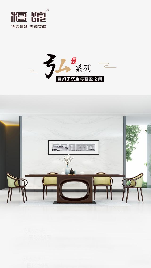 弘轻奢家具系列