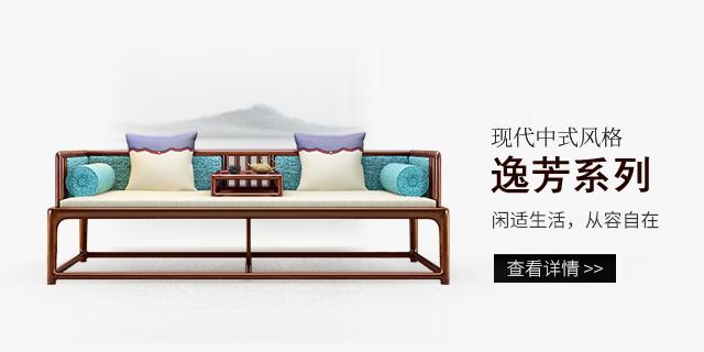 新中式家具系列