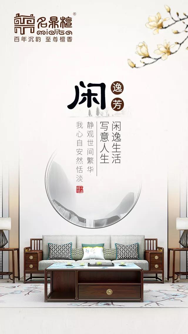 8.27处暑,新中式家具8.jpg