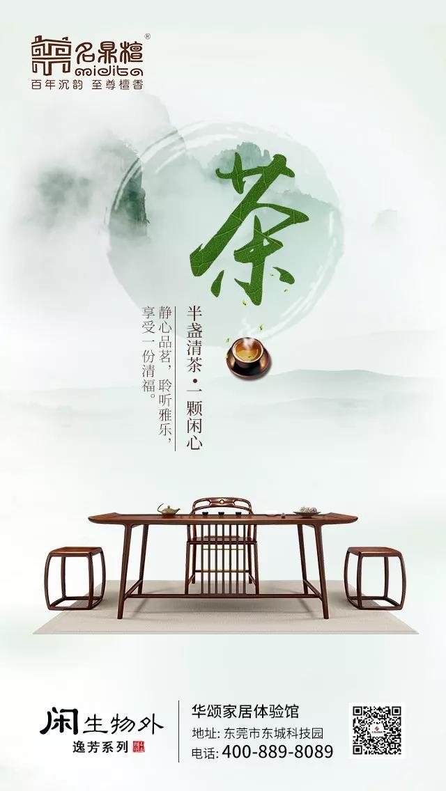 9.23名鼎檀红木新中式家具7.jpg