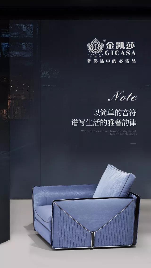 10.8十大轻奢家具品牌9.jpg