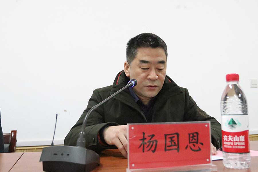 杨国恩发言图 900X600.jpg