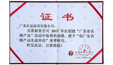 """万博manbetx官网网页版集团在创建""""广东省名牌产品""""和""""广东省著名商标""""活动中荣获佳绩"""