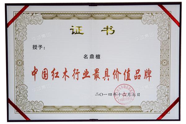 """热烈祝贺名鼎檀荣获""""中国红木行业最具价值万博app官方下载ios"""""""
