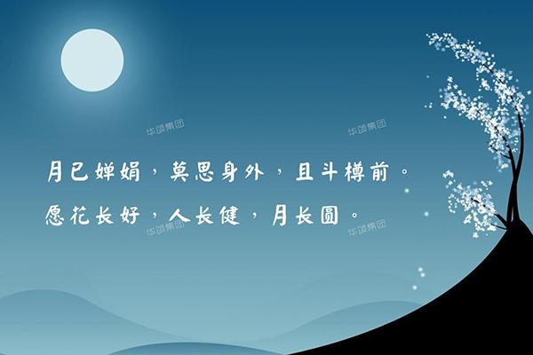 圆满中秋,家圆月圆——万博manbetx官网网页版集团祝大家中秋快乐!
