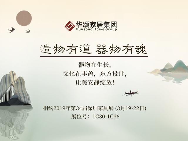 2019年第34届深圳国际家具展览会