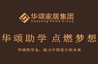 万博manbetx官网网页版助学 | 关注中国设计的未来