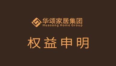 侵权公告 | 关于深圳云物亚博手机app下载艺术空间有限公司专利侵权行为的判决公告