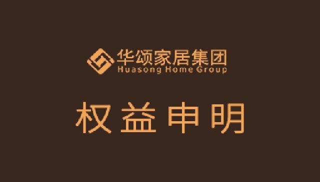 侵权公告 | 关于深圳云物万博体育manbetx手机版艺术空间有限公司专利侵权行为的判决公告