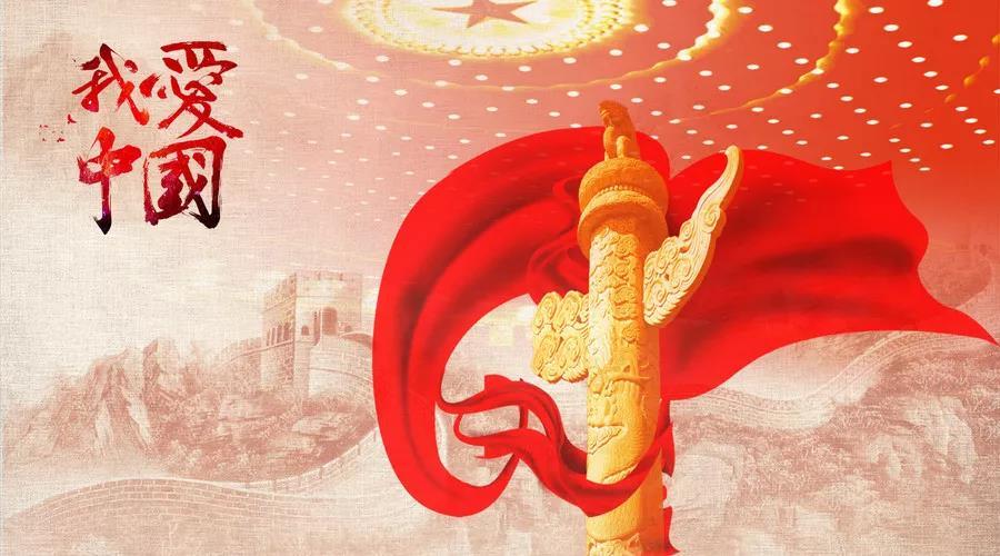 新中国成立70周年|我和我的祖国