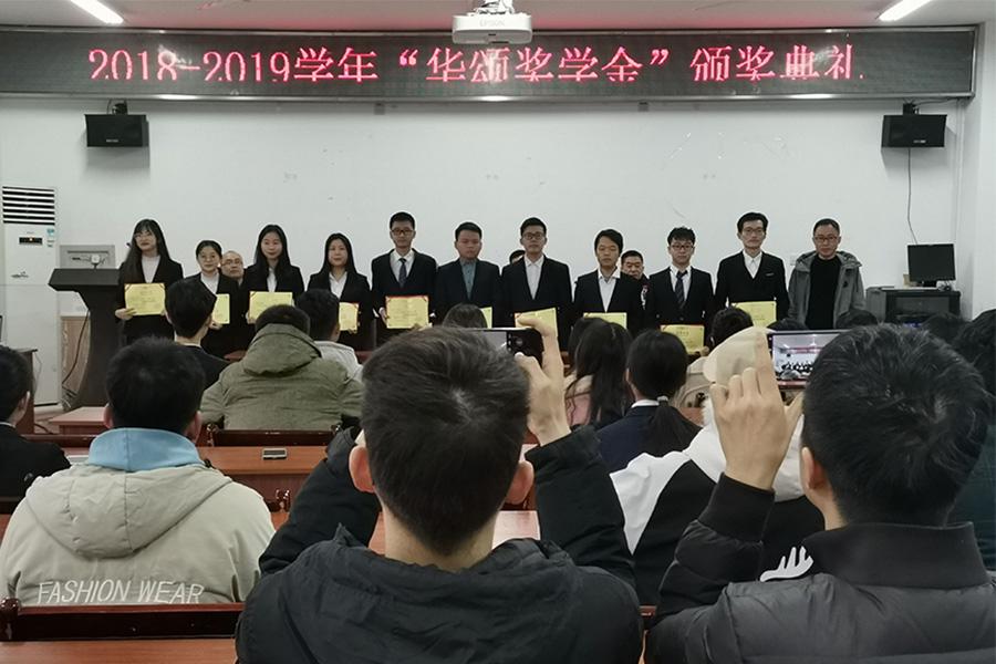 万博manbetx官网网页版励学金 | 中南林业科技大学颁奖典礼