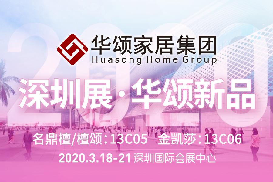 2020第35届深圳国际家具展参展须知