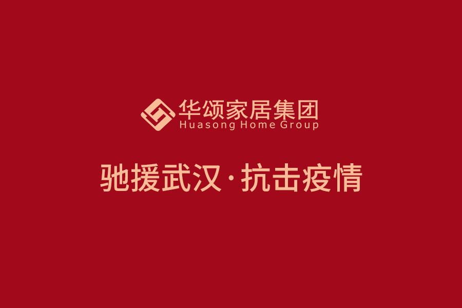 广东万博manbetx官网网页版万博体育manbetx手机版集团向湖北红十字会捐助100万元支援湖北抗击肺炎疫情