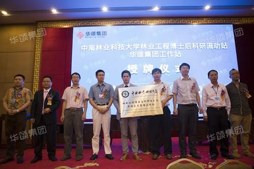 万博manbetx官网网页版成立东莞首家校企结合博士后科研流动工作站