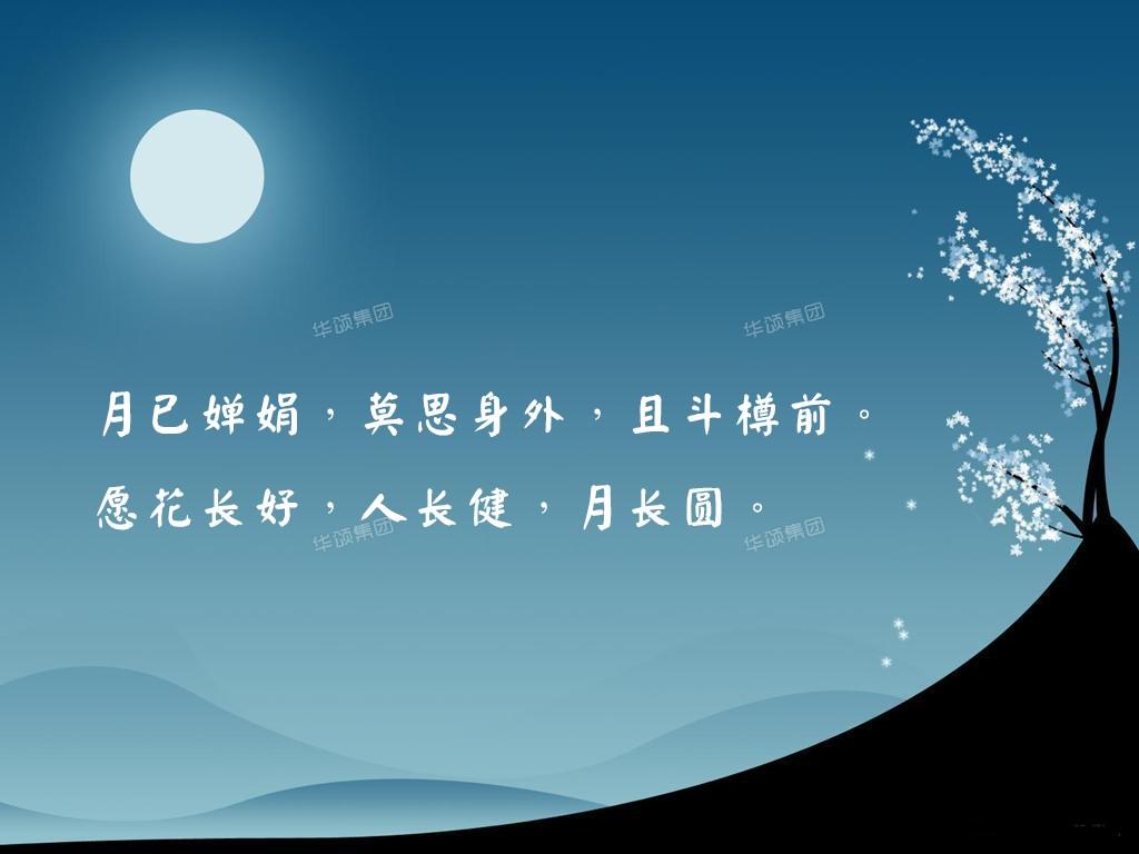 圆满中秋,家圆月圆——华颂集团祝大家中秋快乐!